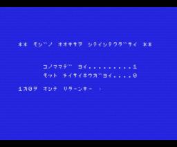 Leonardo (1987, MSX2, Omega system)