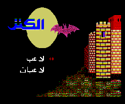 Treasure (1987, MSX, Barq)