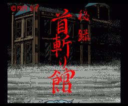Hiroku Kubikiri Yakata (1988, MSX2, Bit²)