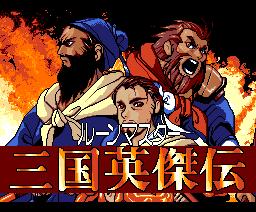 Rune Master 3 (1991, MSX2, Compile)