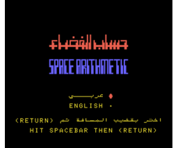 Space Arithmetic (1985, MSX, Al Alamiah)