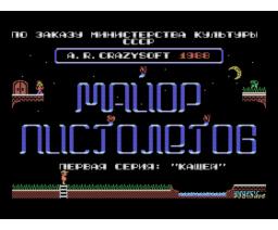 """Major Pistoletov - Episode 1: """"Kaschey"""" (1988, MSX, A.R. Crazysoft)"""