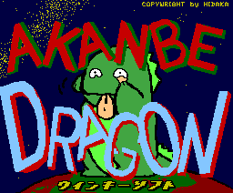Akanbe Dragon (1988, MSX2, Winky Soft)