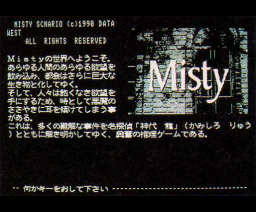 Misty Vol.4 (1990, MSX2, Data West)