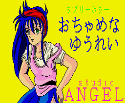 Lovely Horror Ochamena Yuurei (1988, MSX2, Studio ANGEL)