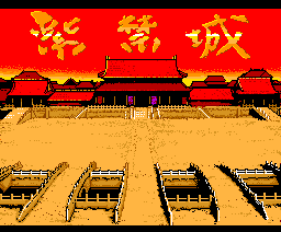 The forbidden city (1989, MSX2, Scaptrust)