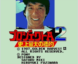 Jackie Chan in 'Project A' 2 (1987, MSX2, Pony Canyon)