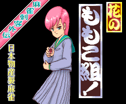 Mahjong Hana no Momoko Gumi (1991, MSX2, MSX2+, Nihon Bussan)