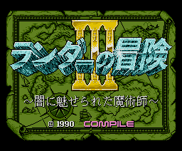 The Adventure of Randar III (1990, MSX2, Compile)