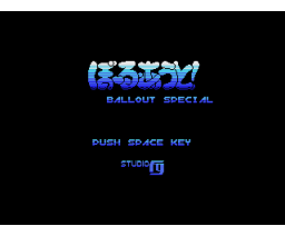 Ball Out Special (1988, MSX2, Studio FG)