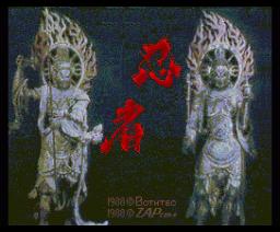 Ninja (1988, MSX2, Bothtec)