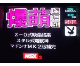 Bakamoe Bunny (2015, MSX2, Matra)