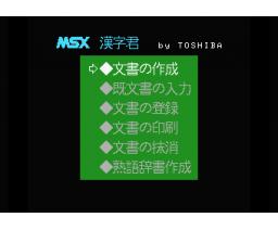 Kanji Word Processor (1983, MSX, Toshiba)