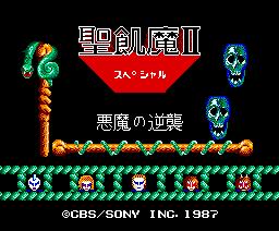 Seikima II Special (1987, MSX2, Sony)