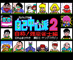 Jiko Chushinha2 (1989, MSX2, MSX2+, Game Arts)