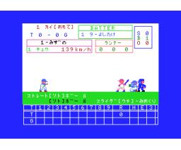 Baseball (1985, MSX, Pax Softonica)