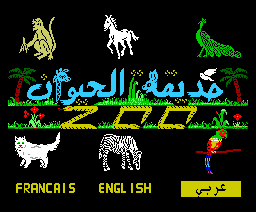 The Zoo (1989, MSX2, Al Alamiah)