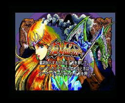 Mashō Denki La Valeur (1990, MSX2, Kogado Studio)