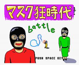 Mask Mania Age Battle (1994, MSX2, Hayato Takahashi)