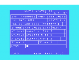Simple Address Book (1984, MSX, Coral Corporation)