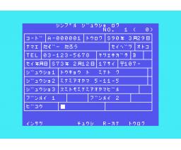 Simple Address Book (1984, MSX, Coral)