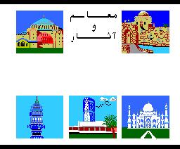 Museum & Ancient (1990, MSX, Al Alamiah)