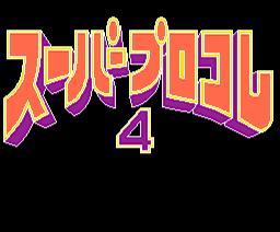 Super Procole 4 (1993, MSX, MSX2, MSX2+, Turbo-R, Tokuma Shoten)