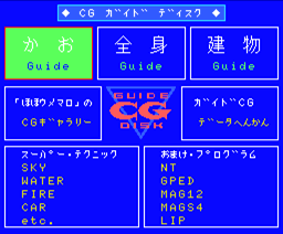 Guide CG Disk (1992, MSX2, Tokuma Shoten Intermedia)