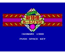Game Master 2 (1987, MSX, MSX2, Konami)