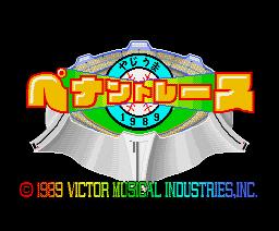 Yajiuma Pennant Race (1989, MSX2, Cross Media Soft)