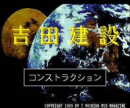 Yoshida Kensetsu (1990, MSX2, MSX Magazine (JP))