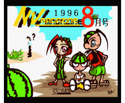NV Magazine 1996-08 (1996, MSX2, Syntax)