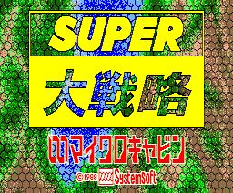 Super Daisenryaku (1988, MSX2, System Soft)