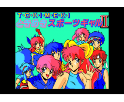 Tokimeki Sports Gal 2 (1988, MSX2, Adult Inn)