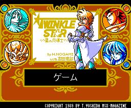Twinkle Star (1990, MSX2+, MSX Magazine (JP))