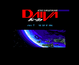 Daiva Story 5 - The Cup of Soma (1987, MSX2, T&ESOFT)