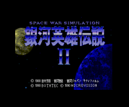Ginga Eiruu Densetsu II - Space War Simulation (1990, MSX2, MSX2+, Turbo-R, Bothtec)