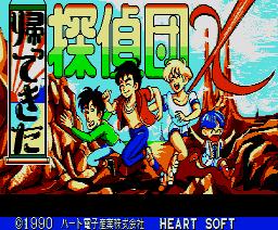 Return of Detectives X (1990, MSX2, Heart Soft)